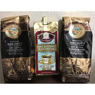 コナ(Kona)のWildあーちゃん様専用 ハワイ コナコーヒー各種3袋(コーヒー)