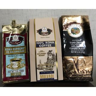 コナ(Kona)のハワイ コナコーヒー各種3袋(コーヒー)