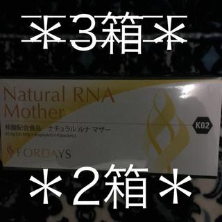 フォーデイズ  ナチュラル ルナ マザー 3箱(アミノ酸)