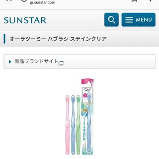 サンスター(SUNSTAR)のora2me ステインクリア 歯ブラシ(歯磨き粉)