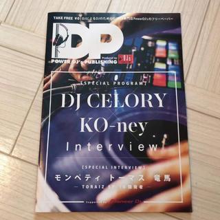 DP Power DJ's フリーペーパー(その他)