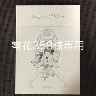零花358様専用(アート/エンタメ)