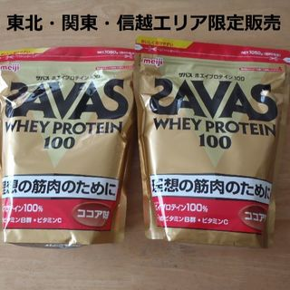 ザバス(SAVAS)の【お届け地域限定】ザバス ホエイプロテイン ココア味 1050g 2袋 (プロテイン)
