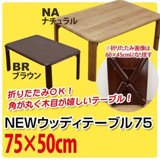 ★送料無料★ 激安アウトレット! ウッディーテーブル NEW (BR)1色(折たたみテーブル)