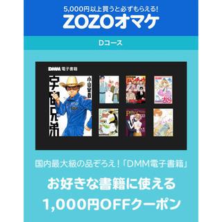 ディーエムエム(DMM)のDMM電子書籍ポイント  1000円分(その他)
