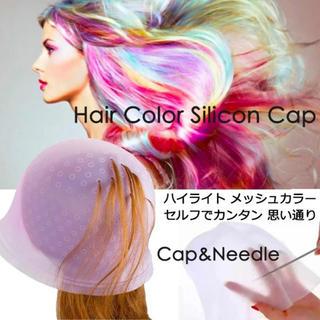 ヘアカラー キャップ ハイライト シリコン セルフカラー 毛染めキャップ セルフ(カラーリング剤)