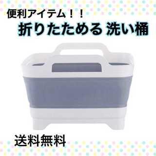 ★便利アイテム★折りたたみ洗い桶・バケツ★送料無料