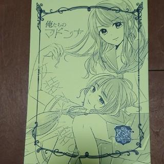 嵐 同人誌 NS にのしょ (ろったら。/ふじこ)(アイドル)
