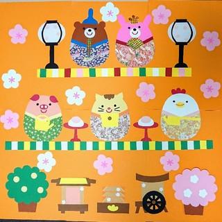 壁面飾り ひな祭り 動物ひなまつり 3月壁面(その他)