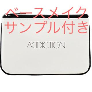 ADDICTION - ベースメイクサンプル付き