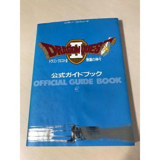 ドラゴンクエスト2 悪霊の神々 公式ガイドブック(アート/エンタメ)