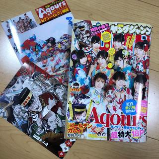 ヤンジャン No.4.5 合併号(漫画雑誌)