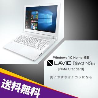 エヌイーシー(NEC)の★新品 送料込み★NEC LAVIE Direct NS(B) メーカー保証付(ノートPC)