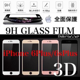 iPhone - iPhone6Plus iPhone6sPlus ガラスフィルム