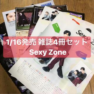 セクシー ゾーン(Sexy Zone)のSexy Zone  雑誌4冊セット(アート/エンタメ/ホビー)