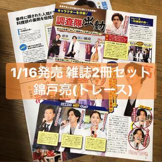 カンジャニエイト(関ジャニ∞)のトレース   雑誌2冊セット(アート/エンタメ/ホビー)