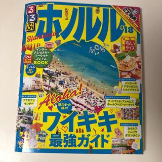ホノルルガイドブック(地図/旅行ガイド)