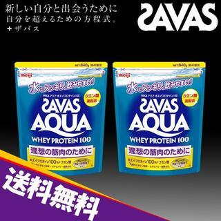 ザバス(SAVAS)の★送料込みです★ザバス アクアホエイプロテイン100 グレープフルーツ 2袋(プロテイン)