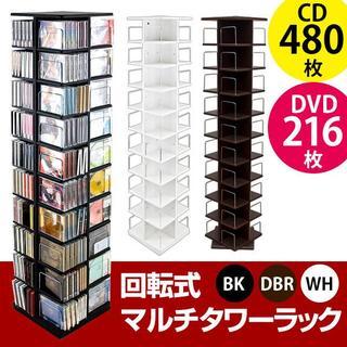 人気 おしゃれ タワーラック ラック DVD CD 収納 マルチ(CD/DVD収納)
