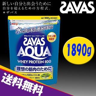 ザバス(SAVAS)の★送料込みです★ザバス アクアホエイプロテイン100 グレープフルーツ 90食分(プロテイン)