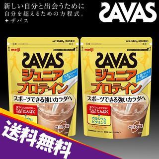 ザバス(SAVAS)の★新品 送料込★SAVAS ジュニアプロテイン ココア味 840gx2袋(プロテイン)