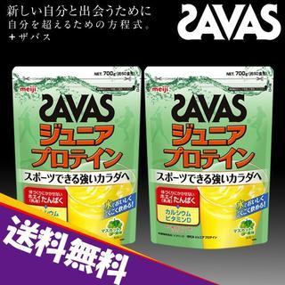 ザバス(SAVAS)の★新品 送料込★SAVAS ジュニアプロテイン マスカット風味 700gx2袋(プロテイン)