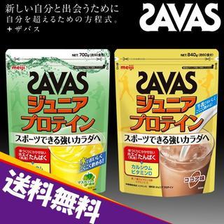 ザバス(SAVAS)の★新品 送料込★SAVAS ジュニアプロテイン マスカット味+ココア味(プロテイン)