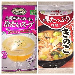 エスエスケイ(SSK)の新品☆温めても美味しい☆九州産さつまいもの冷たいスープ☆お味噌汁付き(乾物)