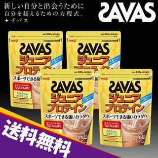 ザバス(SAVAS)の★新品 送料込★SAVAS ジュニアプロテイン ココア味 840gx4袋(プロテイン)