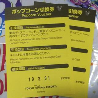 ディズニー(Disney)のディズニーリゾート ポップコーン引換券♪(フード/ドリンク券)