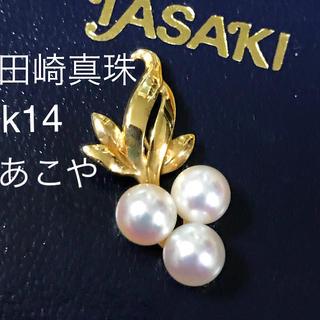 タサキ(TASAKI)のk14 田崎真珠 タサキ 14金 ペンダントトップ パール 真珠ネックレス(ネックレス)