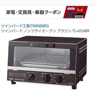 ツインバード(TWINBIRD)のTWINBIRD ノンフライオーブン 未使用品(調理機器)