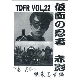 TDFR_Vol.22 2018夏コミ新刊 「仮面の忍者赤影」下巻其の一(その他)