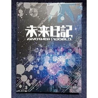 セクシー ゾーン(Sexy Zone)のテレビドラマ【未来日記-ANOTHER:WORLD-】Blu-ray BOX(TVドラマ)