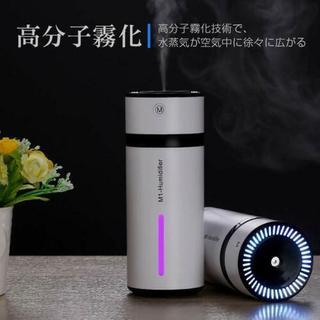 【最新版】 加湿器 卓上 超音波式 卓上加湿器 USB 大容量 240ML オフ