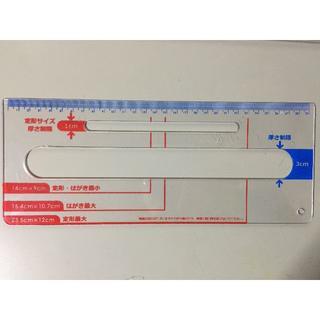 厚さ測定定規 1cm / 3cm  定形郵便 / クリックポスト等対応(その他)