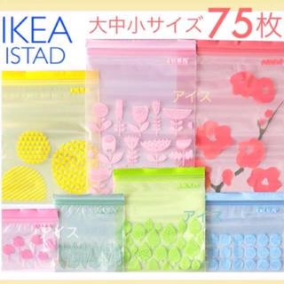 IKEA - IKEA ジップロック 75枚・IKEA ISTAD