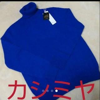 セイブヒャッカテン(西武百貨店)の西武百貨店 カシミヤ100% タートルネック ブルー  セーター ニット(ニット/セーター)