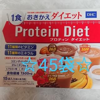 ディーエイチシー(DHC)の★③プロテインダイエット45袋(プレミアム・ホット)(プロテイン)