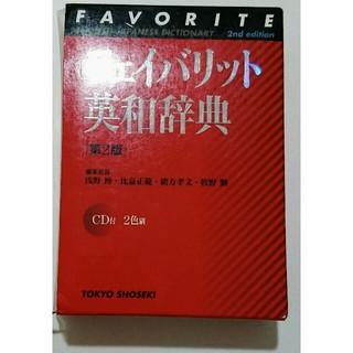 トウキョウショセキ(東京書籍)のフェイバリット英和辞典 : 2色刷(参考書)