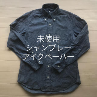 インディヴィジュアライズドシャツ(INDIVIDUALIZED SHIRTS)のアイクベーハー ボタンダウンシャツ 未使用 アメリカ製 シャンブレー(シャツ)