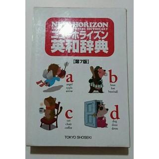 トウキョウショセキ(東京書籍)のニューホライズン英和辞典 = NEW HORIZON ENGLISH-JAPA…(参考書)