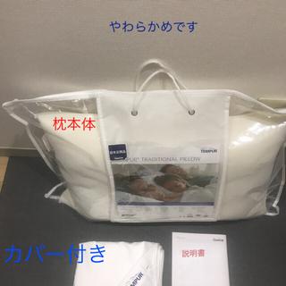 テンピュール(TEMPUR)の新品未使用テンピュール枕トラディショナルピローカバー付き 持ち手袋付き (枕)