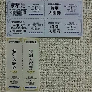 即日発送も可能■東武動物公園無料ご入園券2枚オマケ券2枚■東武博物館入館券2枚(動物園)