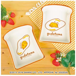 グデタマ(ぐでたま)のくらぶぐでたま様専用☆ぐでたま食パンフォルム皿 2種セット(食器)