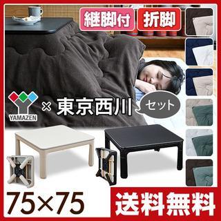 【送料無料】セット品 折畳みこたつ&こたつ掛け布団セット 75cm 75×75