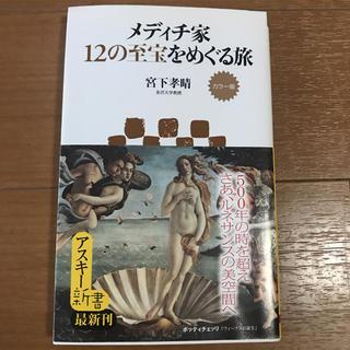 メディチ家 12の至宝をめぐる旅(地図/旅行ガイド)
