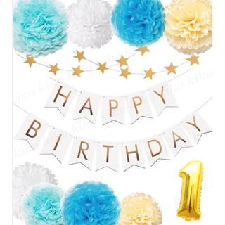 フラワー&スターガーランドセット バースデー バルーン 風船 誕生日 ブルー(その他)
