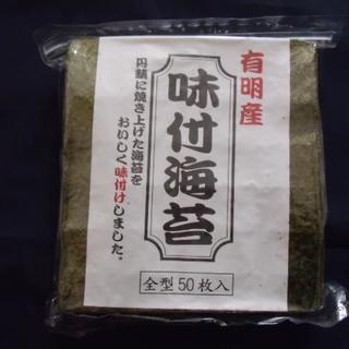 訳アリ 有明産 味付海苔 味付け海苔 全型50枚(50枚×1パック) 送料無料