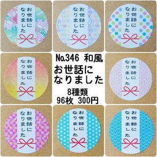 サンキューシール No.346(宛名シール)